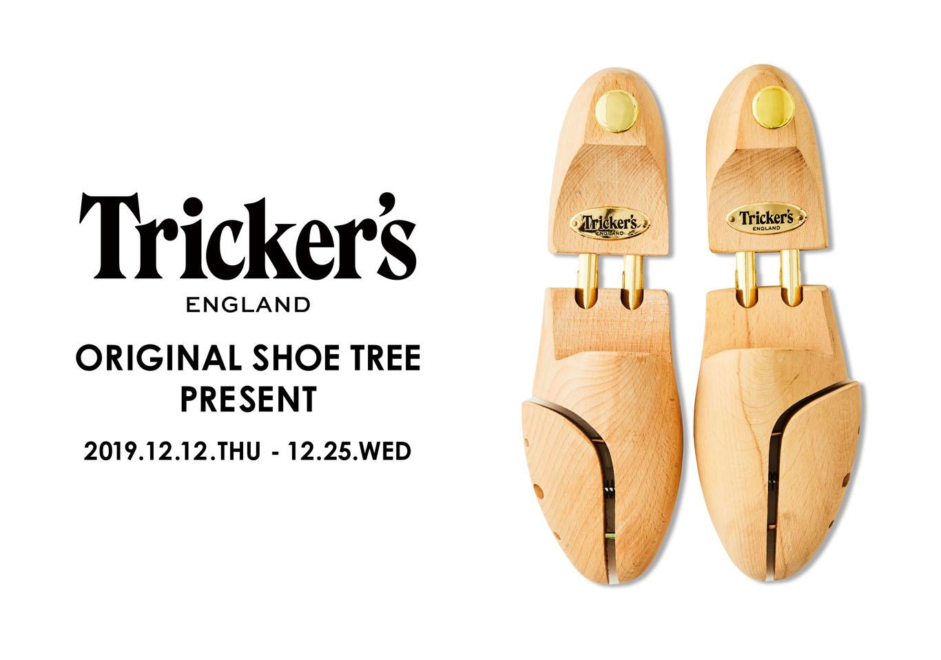 Tricker'sオリジナルシューツリープレゼントキャンペーン【このキャンペーンは終了致しました。】-画像_01