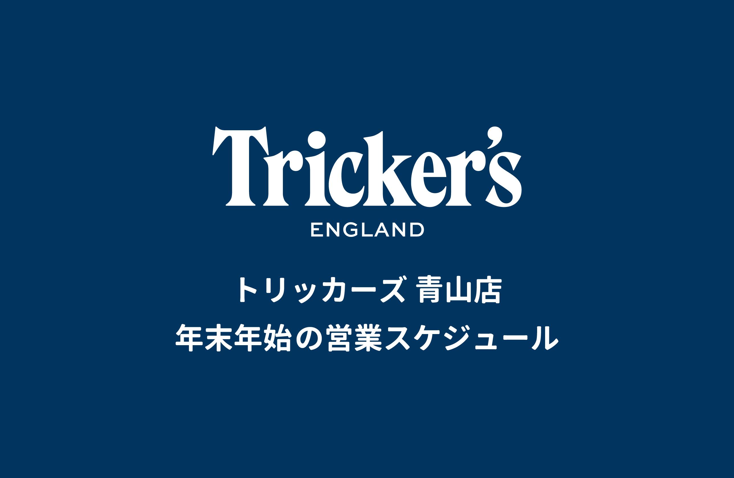 トリッカーズ 青山店 年末年始の営業スケジュール-画像_01