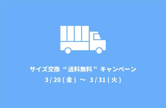 """オンラインショップ サイズ交換""""送料無料""""キャンペーン【このキャンペーンは終了致しました。】-画像_01"""