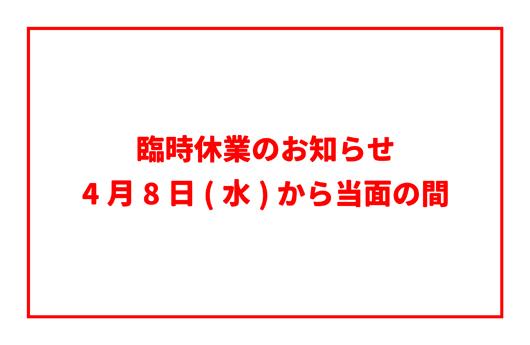 トリッカーズ青山店 臨時休業のお知らせ(4月8日(水)から当面の間)-画像_01
