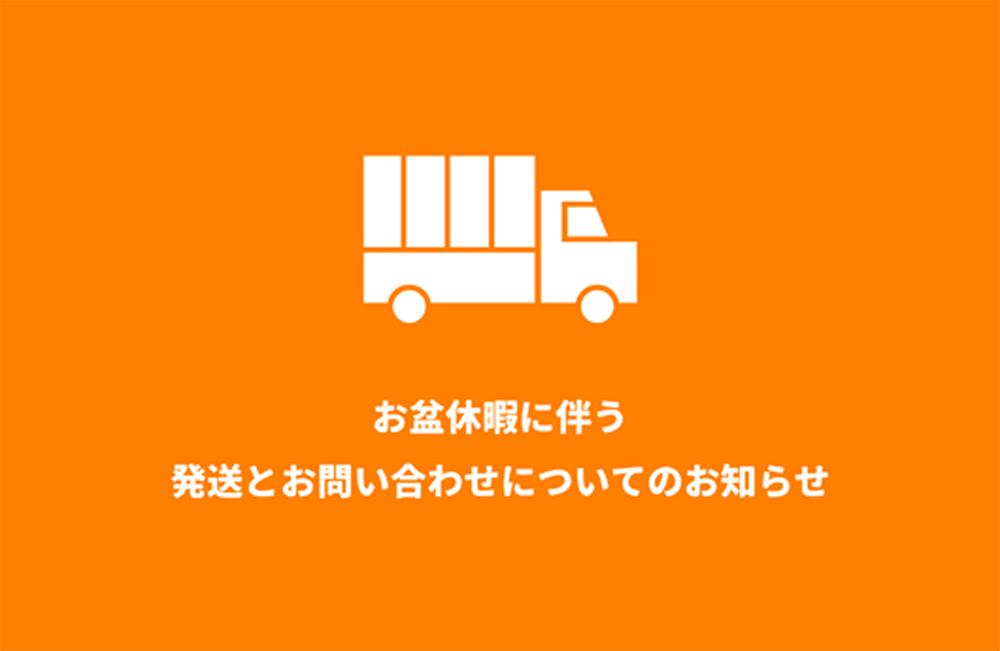 Tricker's公式オンラインショップお盆休暇に伴う、発送とお問い合わせについてのお知らせ-画像_01