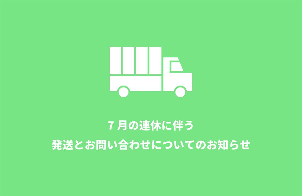 Tricker's公式オンラインショップ7月の連休に伴う、発送とお問い合わせについてのお知らせ-画像_01