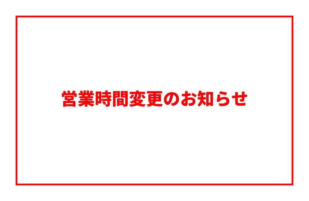 トリッカーズ青山店営業時間変更のお知らせ-画像_01