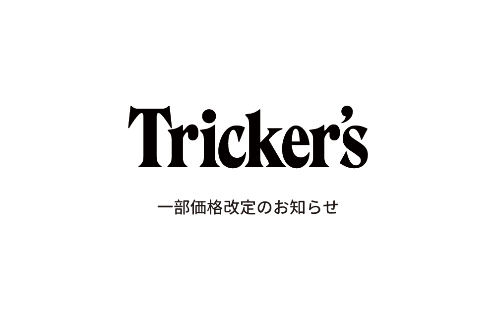 Tricker's一部価格改定のお知らせ-画像_01